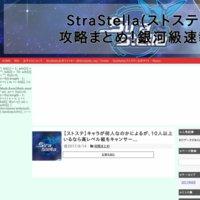 StraStella(ストステ) 攻略まとめ!銀河級速報